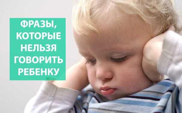 Фразы, которые ни в коем случае нельзя говорить ребенку!