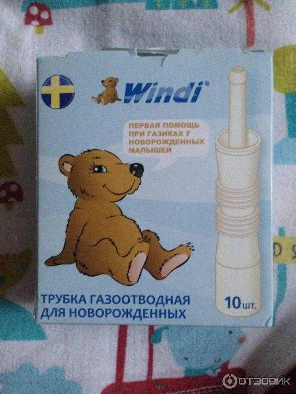 Можно ли использовать газоотводную трубочку для младенца?