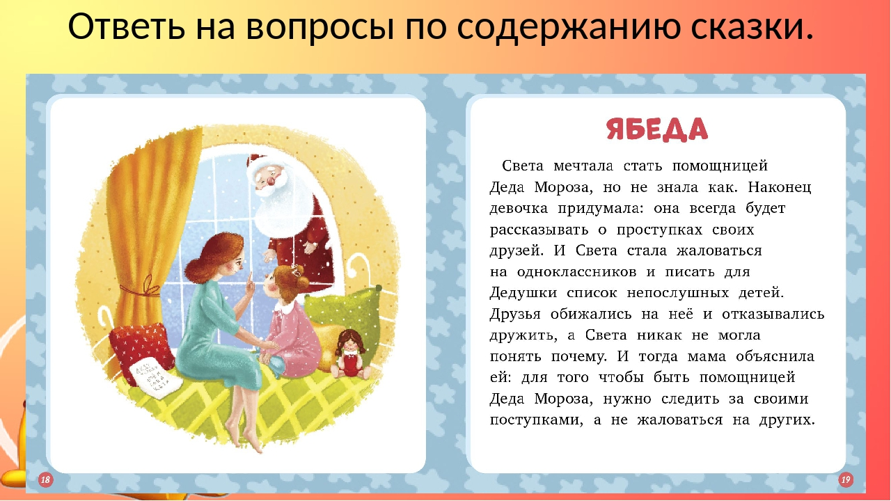 Какие интересные, поучительные, веселые сказки читать детям на ночь? лучшие сказки для маленьких детей