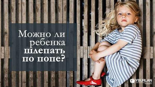 Как перестать шлепать детей: 5 советов для тех, у кого ''руки чешутся''. наказания