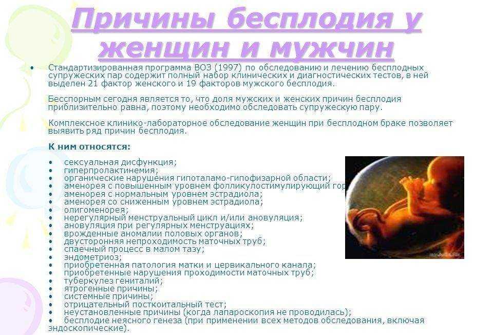 Формы и лечение мужского бесплодия