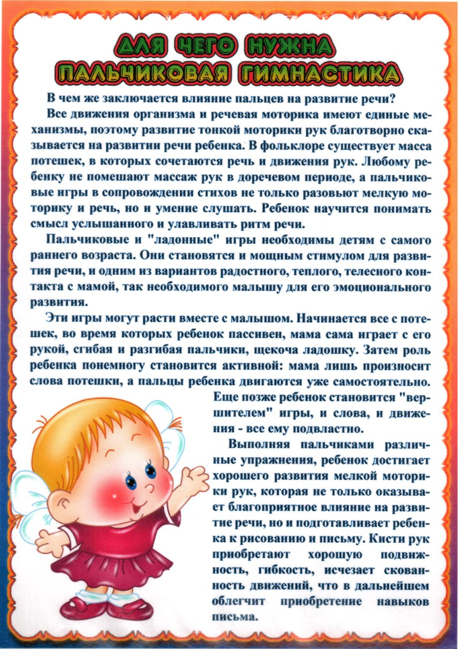 Влияние сказки на развитие и формирование характера ребенка — !имя и жизнь