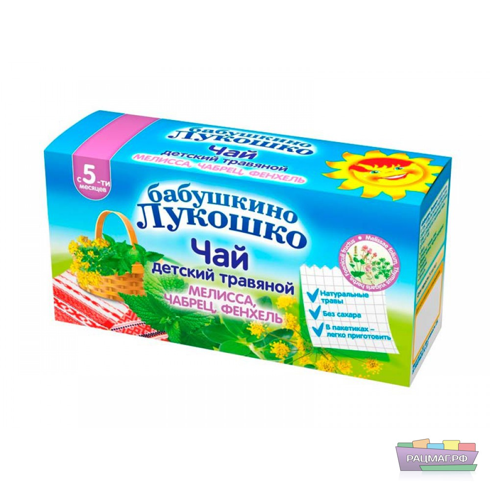Чай «бабушкино лукошко» с фенхелем, отзывы о детском травяном чайном напитке
