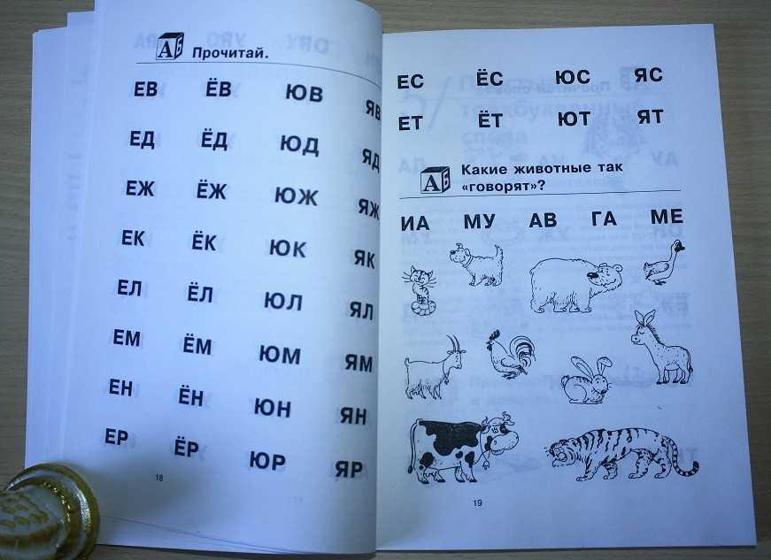 Скорочтение для детей: упражнения, методики, как научить ребенка быстро читать