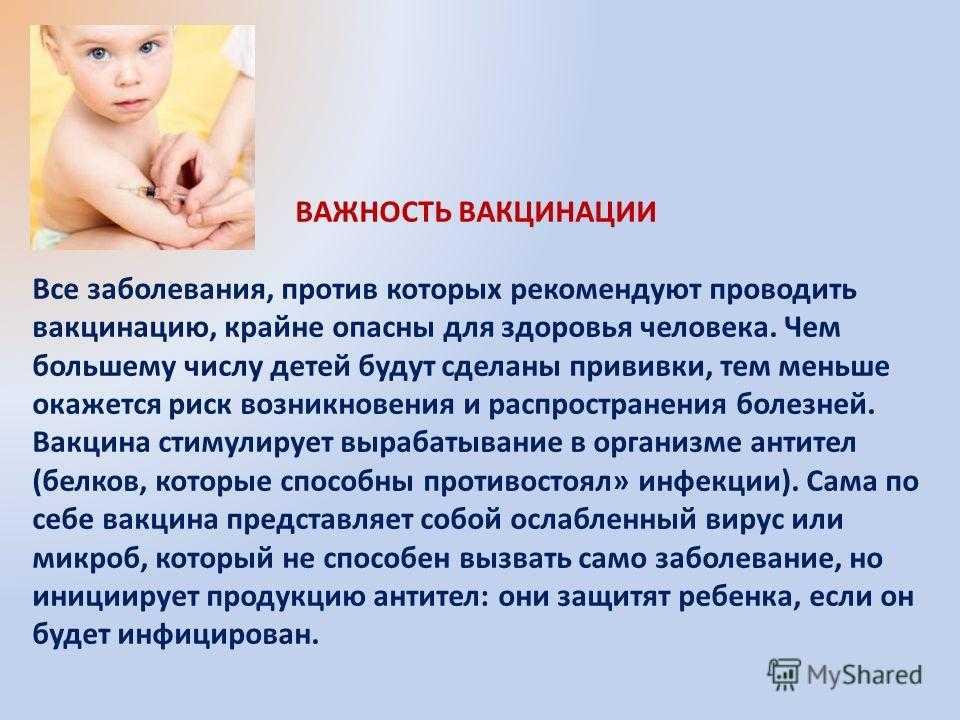 Памятка для родителей, как подготовить ребенка к прививкам