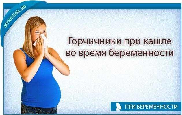 Горчичники при беременности | уроки для мам