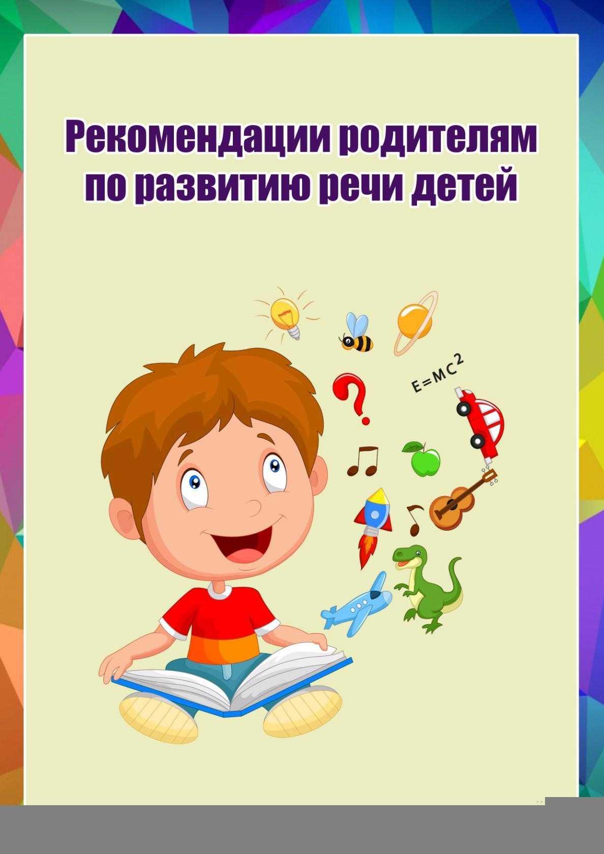 Как научить ребенка говорить: учим разговаривать ребенка в 1, 2 и 3 года быстро и правильно / mama66.ru