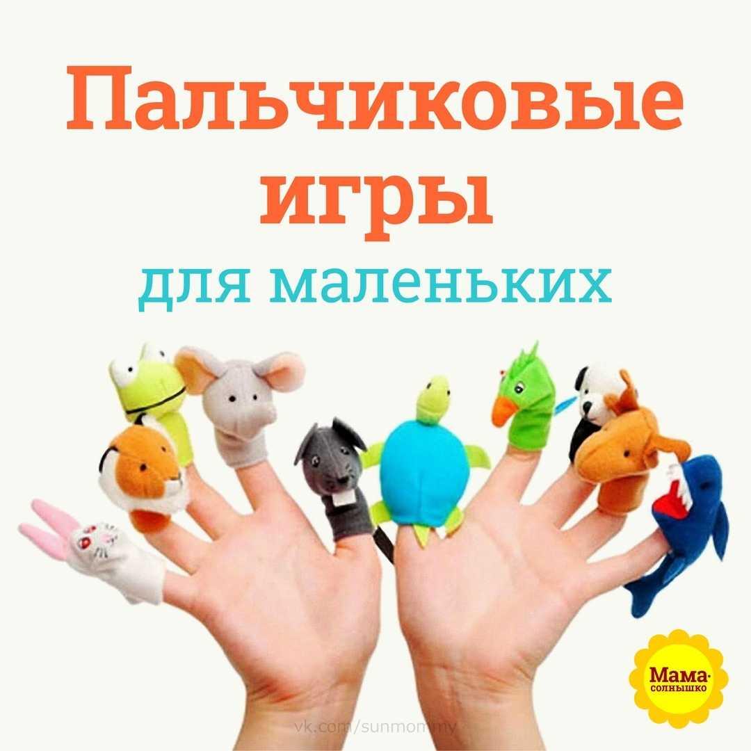 Этот пальчик дедушка, этот пальчик бабушка. пальчиковые игры - стихи для пальчиковой гимнастики и игрового массажа