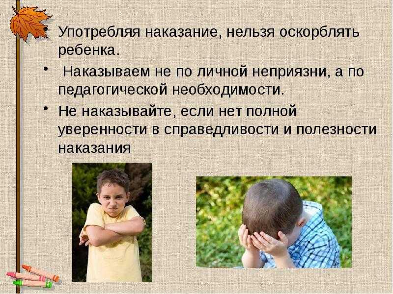 Что делать, если ваш ребенок обижает других детей