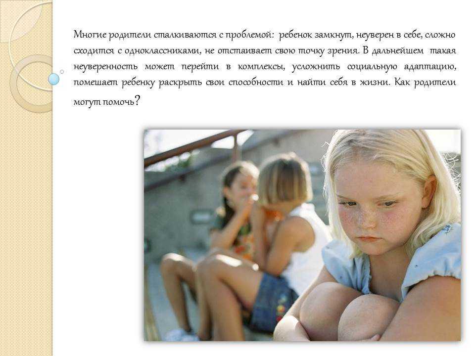 Неуверенность в себе. как вырастить успешного, счастливого и послушного ребенка