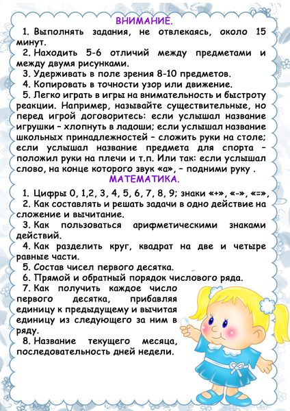 Советы психолога    ясли-сад № 285 г. минска