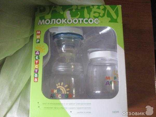 Молокоотсосы «мир детства» (16 фото): ручное устройство с контейнером для молока, отзывы