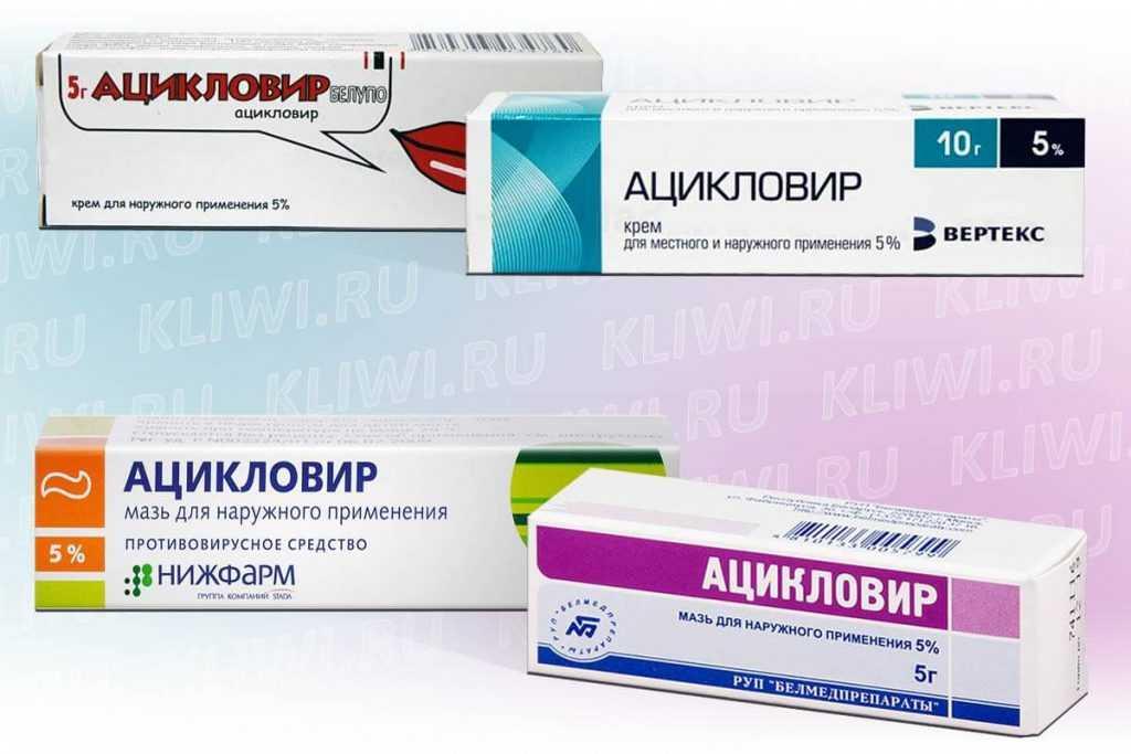 Ацикловир при беременности в 3 триместре - можно или нет