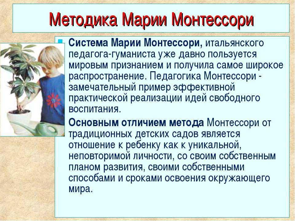 Методика монтессори, система раннего развития марии монтессори