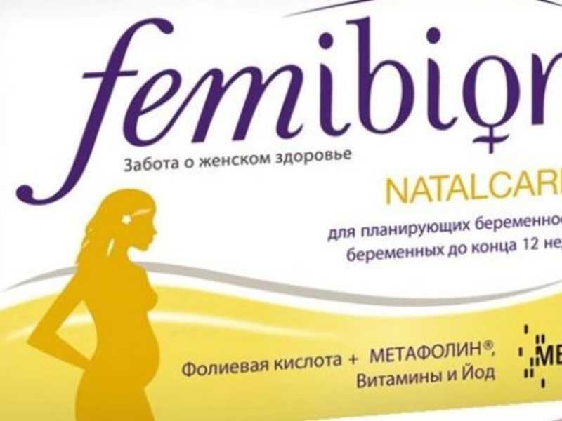 Какие пить витамины при планировании беременности для женщин