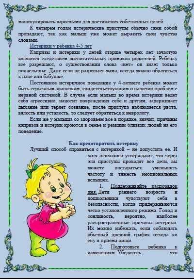 как остановить детскую истерику: четыре правила. неконтролируемая истерика – правда или вымысел родителей? что делать, чтобы прекратить истерику