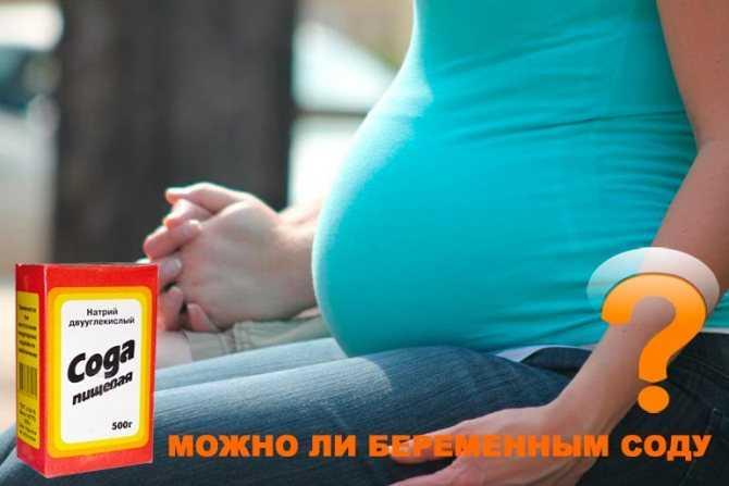 """Сода от сильной изжоги во время беременности: все """"за"""" и """"против"""""""