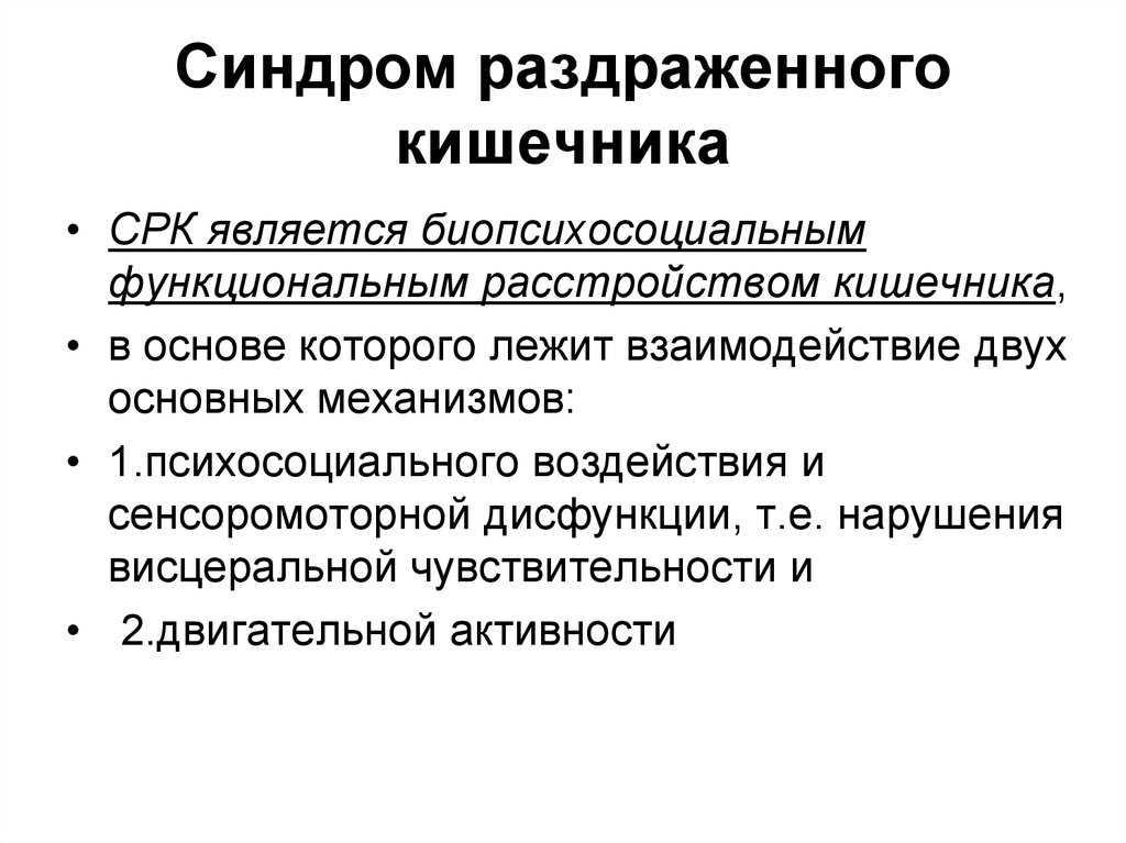 Кишечник: метафизические причины заболеваний по мнению авторитетных