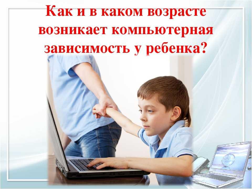 Зависимость от компьютерных игр у детей - вся правда