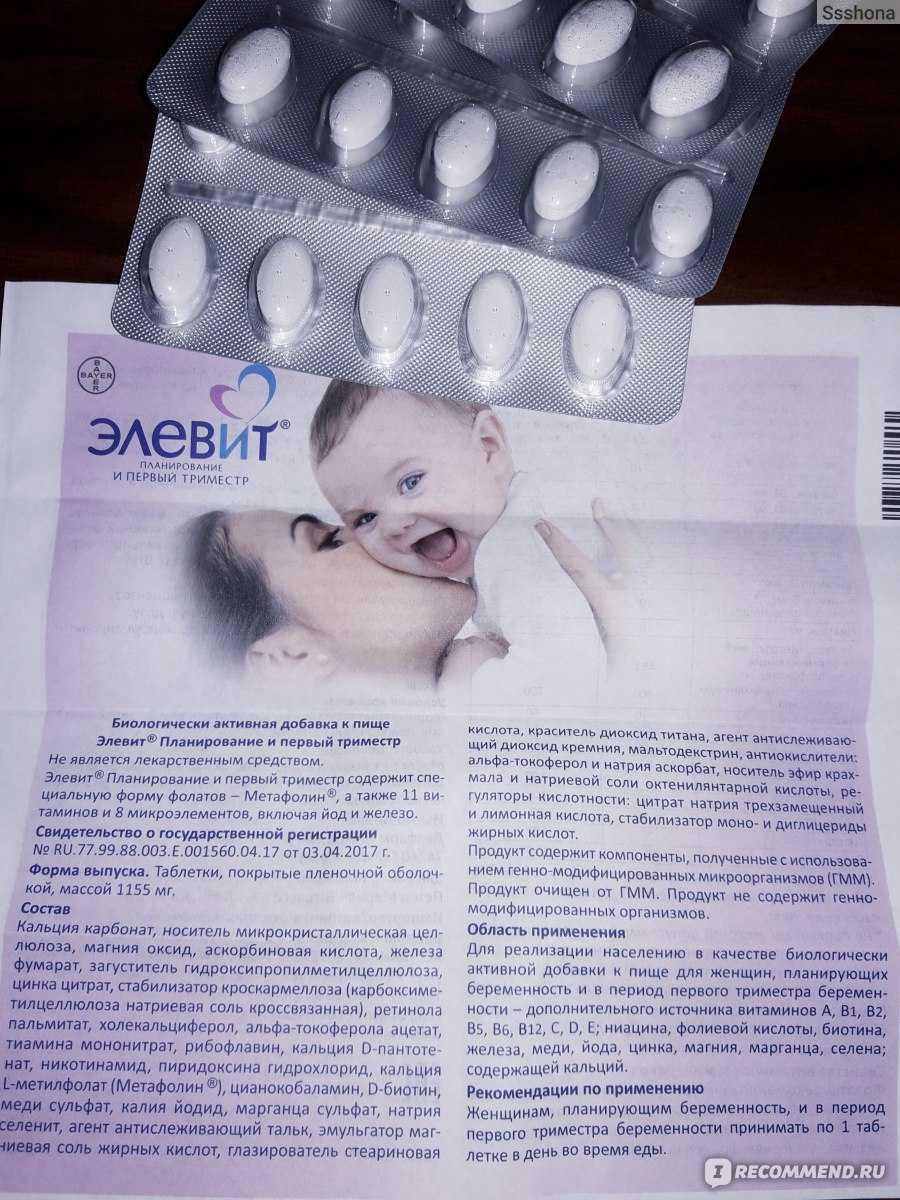 Витамины элевит пронаталь (bayer elevit pronatal): состав, дозировка, противопоказания, инструкция по применению