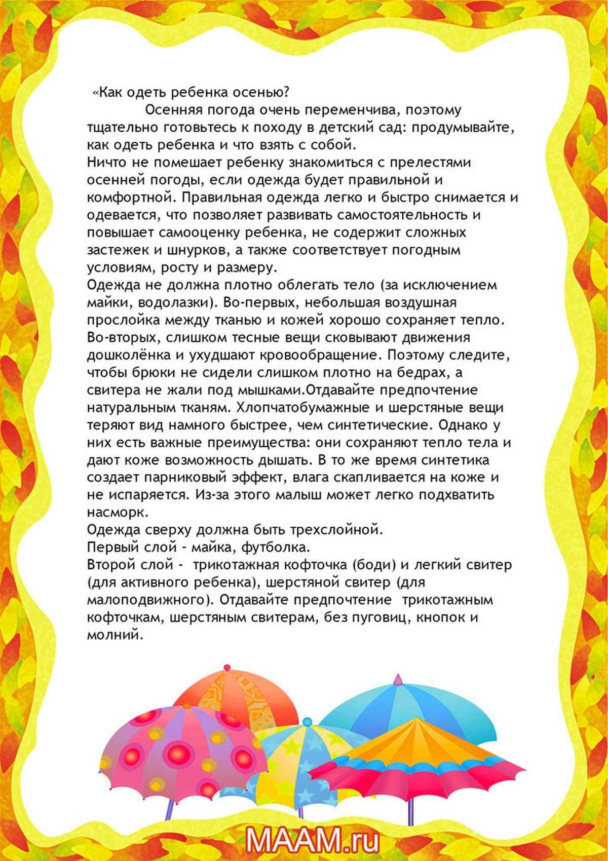Как правильно одеть новорожденного на прогулку на улице по погоде зимой, весной, летом или осенью | lisa.ru