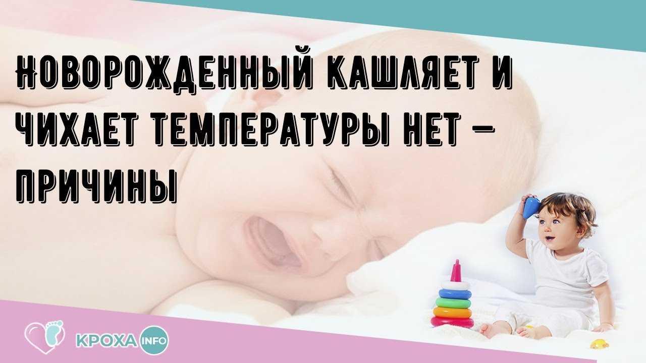 Ребенок 3 месяца часто чихает - wikimedzhurnal.ru