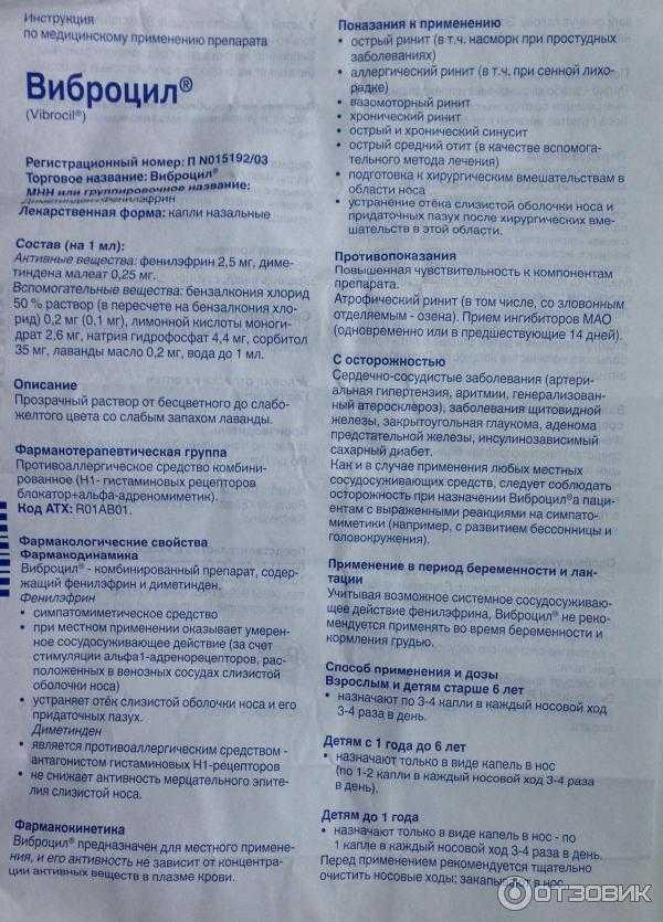 Виброцил при беременности: можно ли принимать препарат беременным в 1, 2, 3 триместрах? - мир здоровья