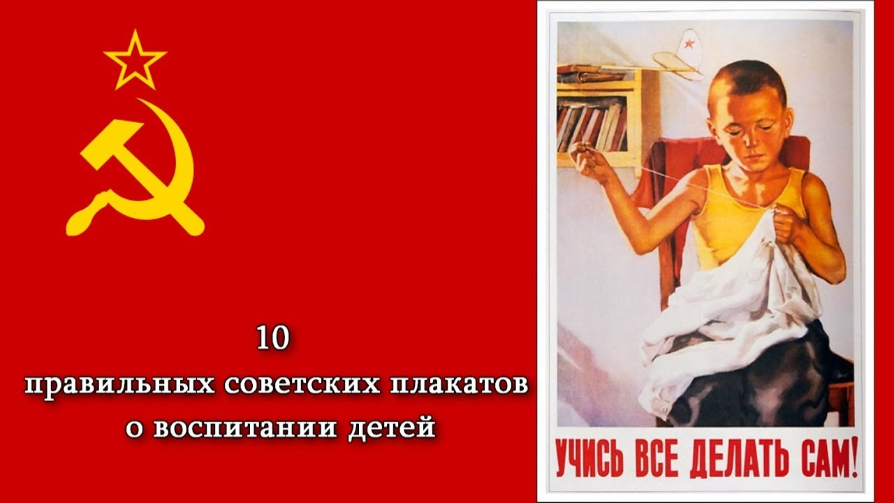5 советских принципов воспитания, ломающих жизнь детей