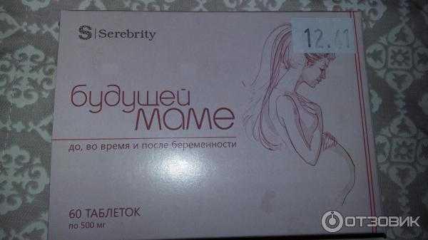 Как выбрать таблетки для беременности и зачатия | vseproberemennost.ru