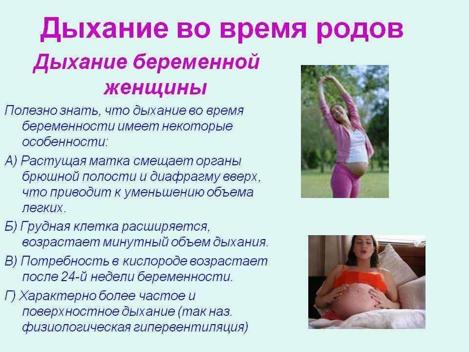 Дыхание при родах и схватках: правильная техника, поведение, осторожности