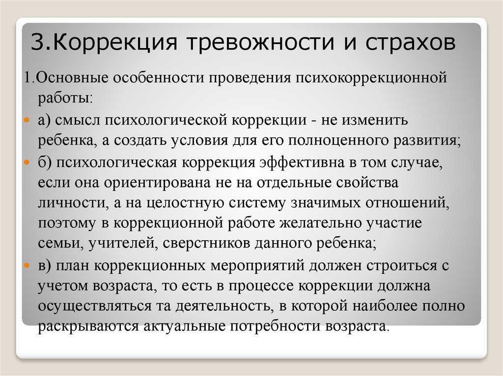 Проявление тревожности у дошкольников. коррекция и профилактика.