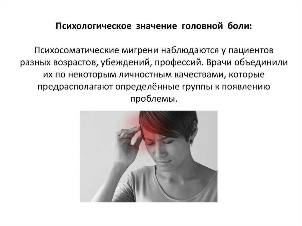 Мигрень: психосоматика