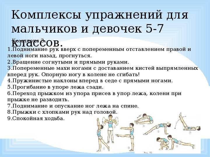 Гимнастические упражнения для детей 4-5, 6-7, 8-10 лет для девочек, мальчиков. видео, фото, как выполнять