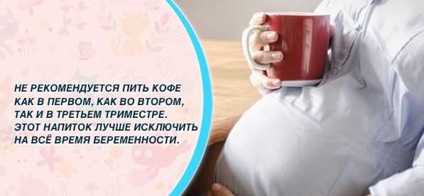Низкое давление при беременности 1 триместр что делать