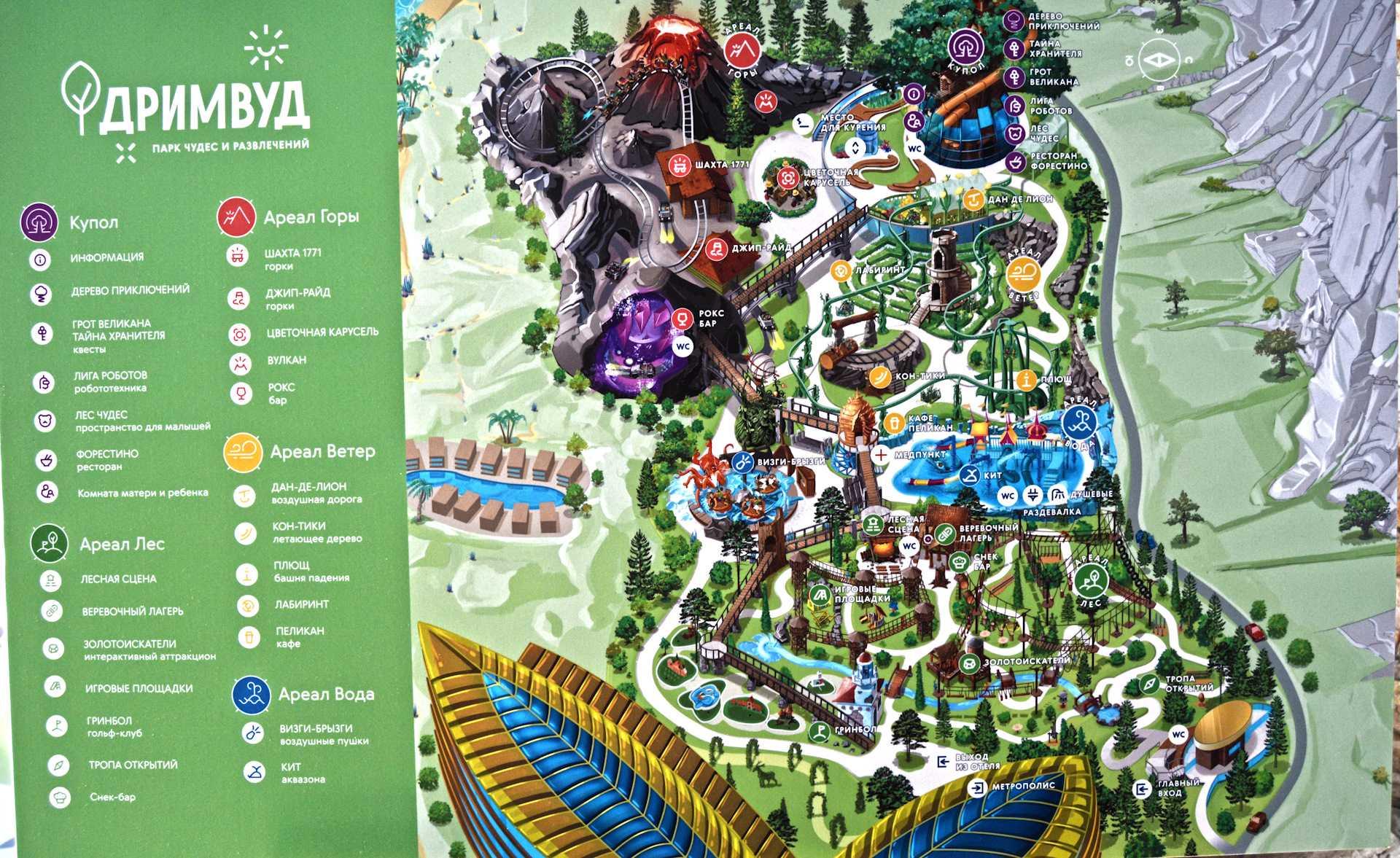 Парк «дримвуд» в ялте: стоимость билетов – цены 2019, как добраться. развлечения и аттракционы. официальный сайт для просмотра информации