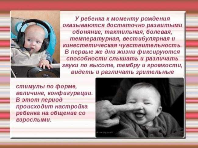 Когда новорожденный начинает слышать и видеть: особенности развития органов чувств после рождения малыша
