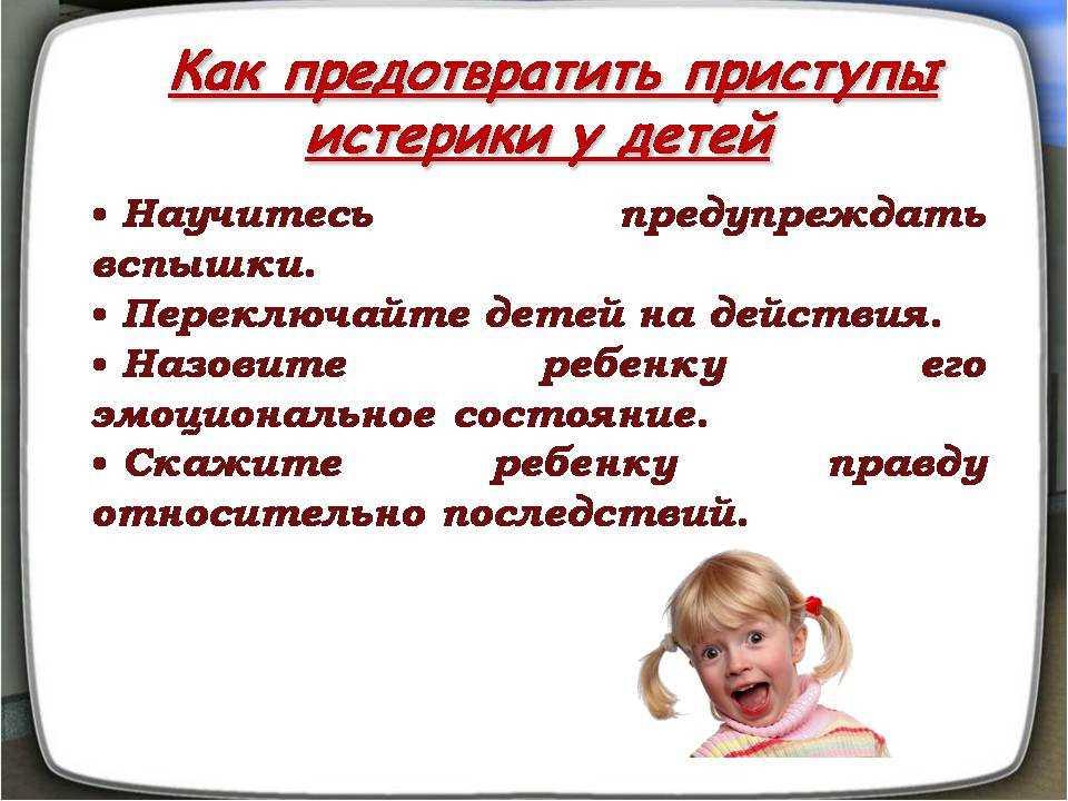 Истерики у детей 4 лет: причины, советы психолога, что делать