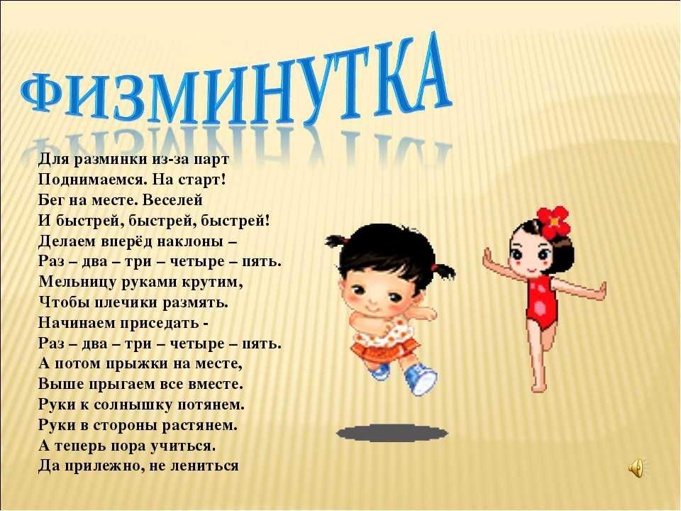 Зарядка для детей под музыку 3-4, 5-6 лет в детском саду, 7-8, 9-10 лет. видео утренняя, музыкальная, танцевальная, солнышко лучистое, на английском со словами, песни, картинки