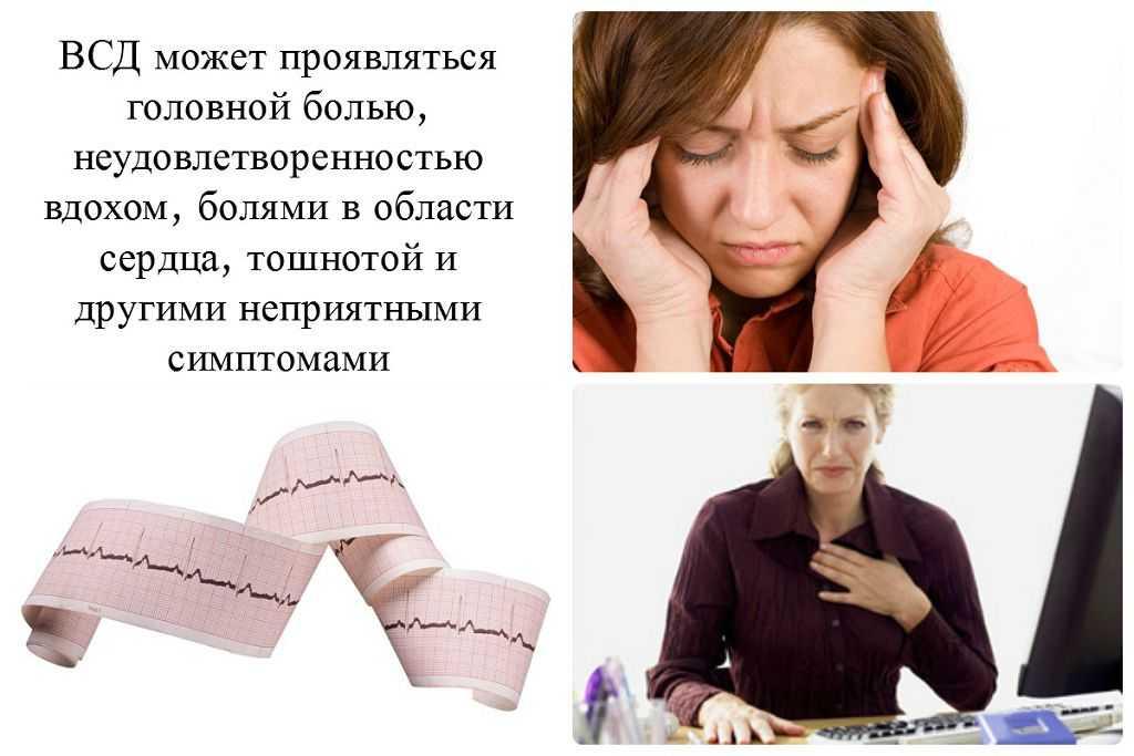 Невротические расстройства: вегетососудистая дистония