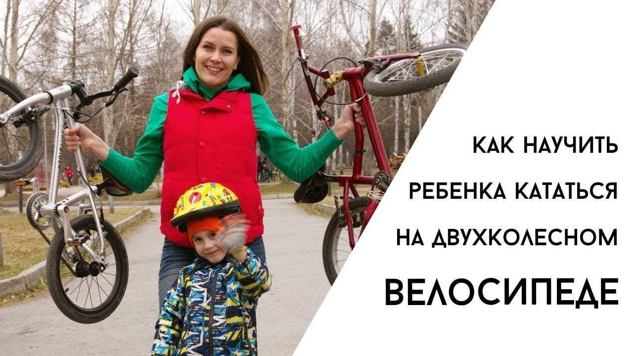 Как научить ребенка ездить на велосипеде — эффективные способы и советы