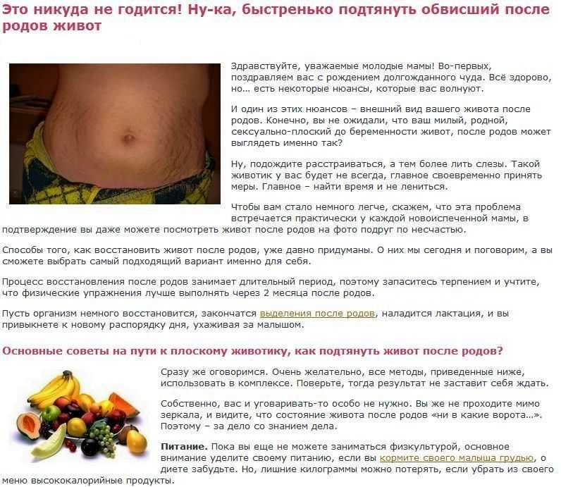 15 советов, как похудеть после родов при грудном вскармливании и сохранить лактацию