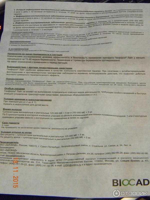 Генферон спрей: показания и инструкция по применению для детей, назальные капли лайт, аналоги по составу