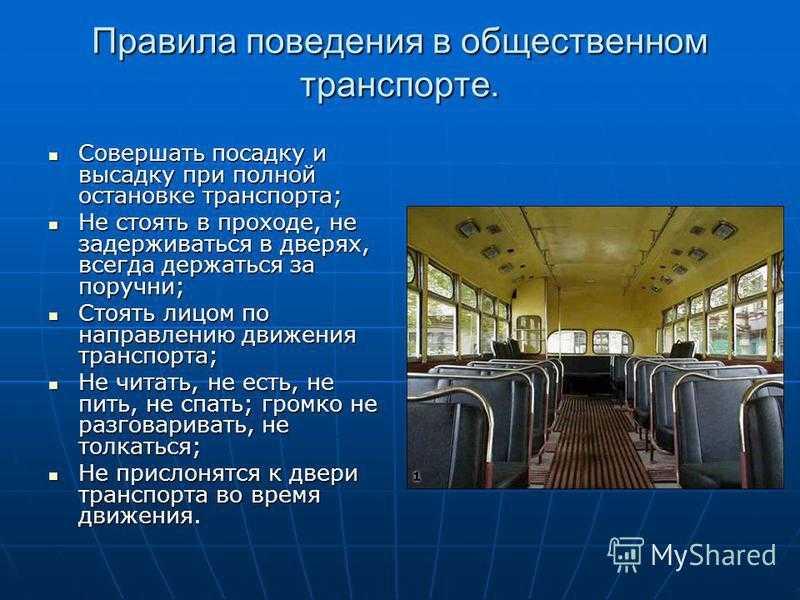 Правила поведения в общественном транспорте: этикет в метро, автобусе, трамвае, троллейбусе