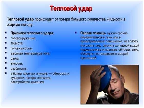 Тепловой удар. солнечный удар. причины, симптомы, диагностика, лечение и профилактика