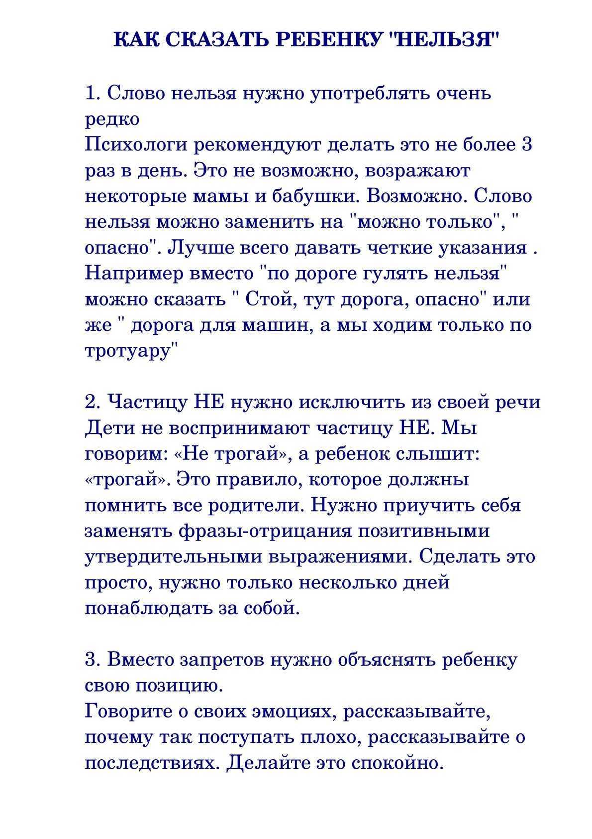 Хорошие фразы, которые нельзя говорить детям - parents.ru