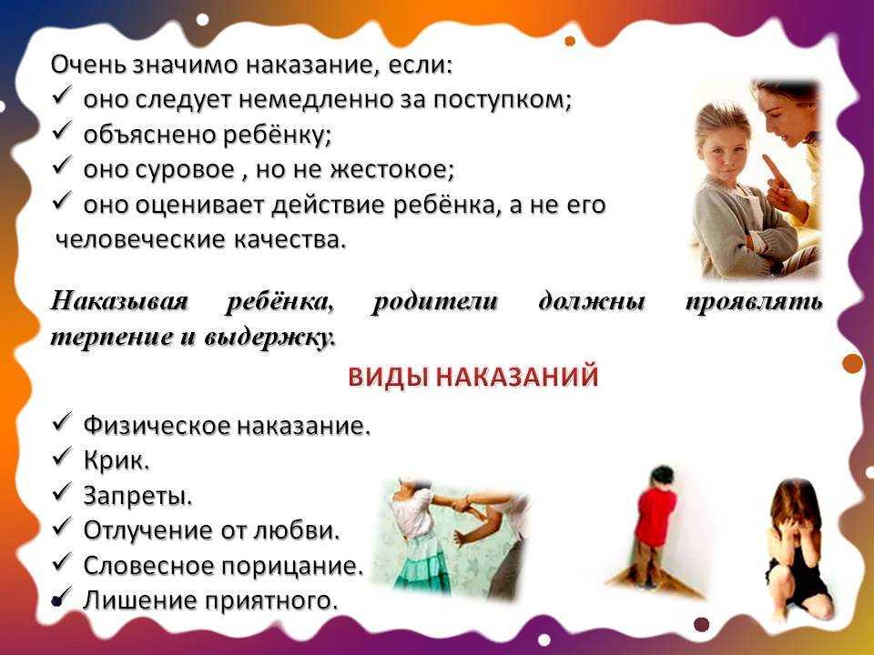 Меры и виды поощрения ребенка в семье: какими способами поощрять ребенка дома