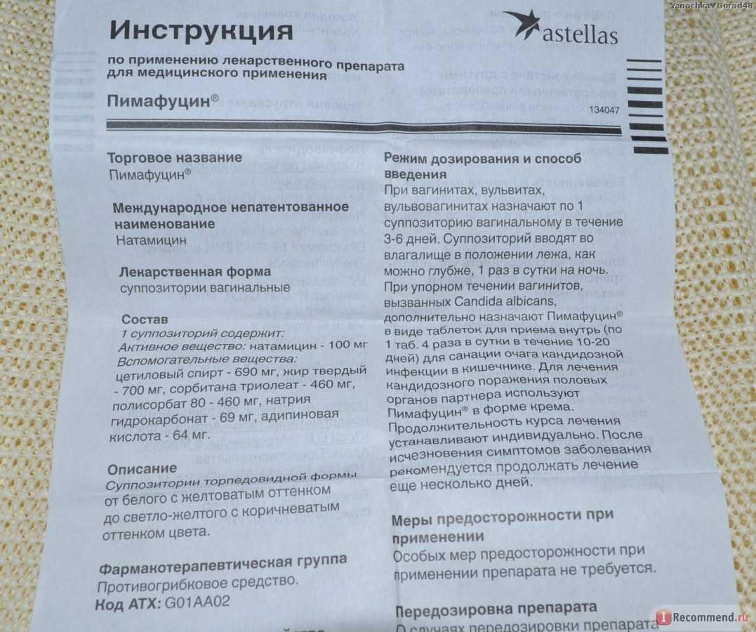 «пимафуцин» при беременности: инструкция по применению