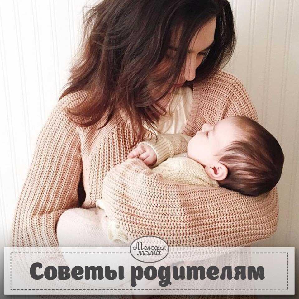 Советы молодой маме, страхи и кошмары молодой мамы
