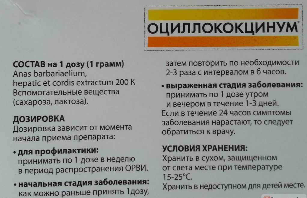 Оциллококцинум при беременности - инструкция по применению гомеопатического препарата