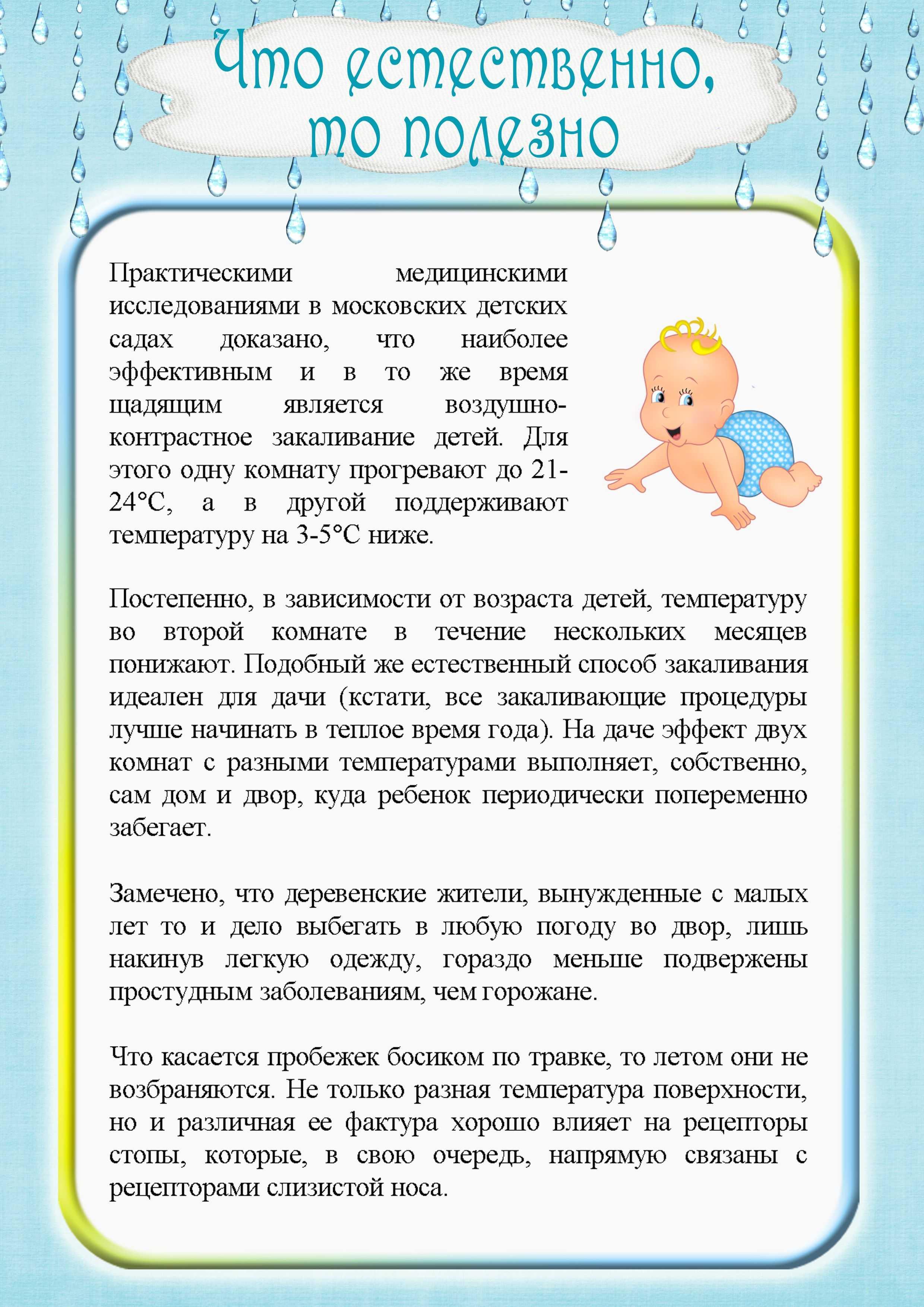 Закаливание ребенка. с чего начать для новорожденного, 2-3, 5-10 лет. основные принципы закаливания с рождения в домашних условиях. советы комаровского